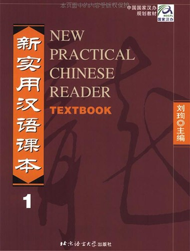 new-practical-chinese-reader-chinese