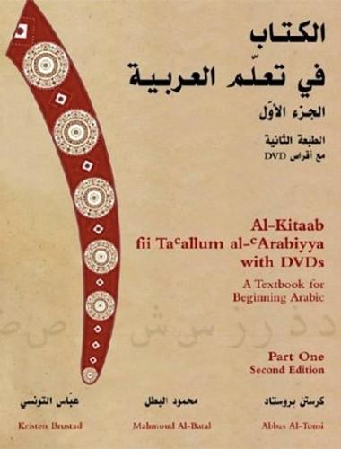 Al-Kitaab Image