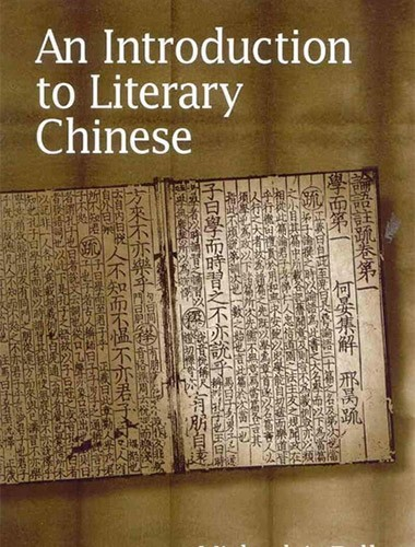 An Introduction to Literary Chinese Image